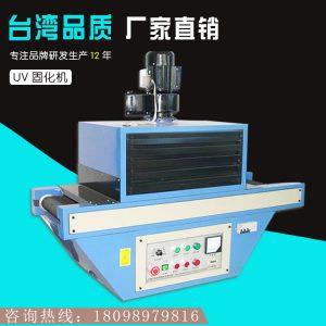 uv光固化机_厂家直销UV炉皮革上光机UV光固化机H