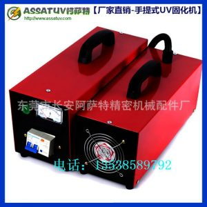 紫外线uv固化机_便携uv油墨固化机手提式uv光固机紫外线uv
