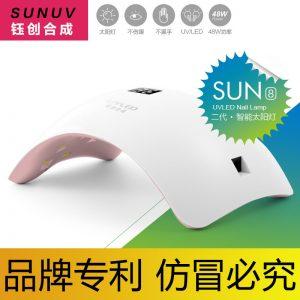 钰创合成sun8美甲灯_钰创合成sun8美甲灯48w光疗机sunuv品牌直营