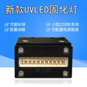 led紫外线固化灯_1390uv固化灯a4平板打印机uv灯uvled紫外线
