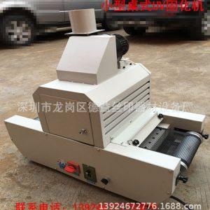 紫外线uv光固机_厂家供应小型uv机紫外线uv光固机实验室uv机桌式uv