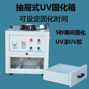 紫外线光固化机_抽屉式uv固化灯箱紫外线光固化机uv胶uvy墨光固小型
