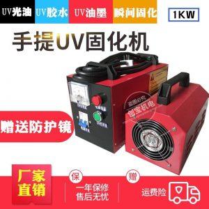 小型手提式光源_手提式uv光源便携式uv光固化机uv胶uv光油手持