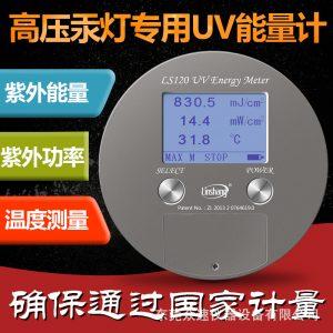 紫外线能量测试仪_紫外线能量测试仪LS120替代进口UV能量计耐高温紫外能量仪
