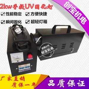 uv固化灯_小型紫外线光固机uv光油uv油墨大理石上光油便携式手提uv固化灯