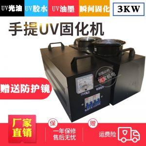 uv光油汞灯_小型手提uv便携式3kwuv光固化机uv光油汞灯固化
