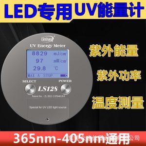 能量测试仪_led曝光机能量计ls128紫外能量计uv能量焦耳