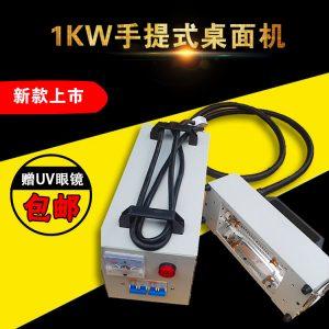 手提uv固化机_手提uv固化机便携式光固机紫外线固化箱uv灯手提