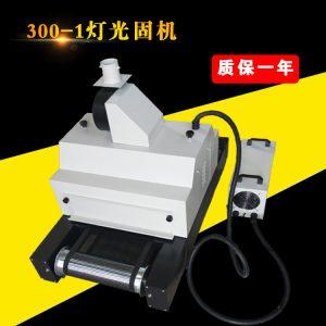 手机壳uv固化机_紫外线隧道固化炉光固机手机壳uv固化机