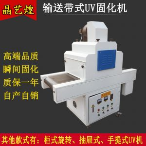 干燥设备_丝网印刷烘干固化炉uv紫外线光固机光油墨干燥设备