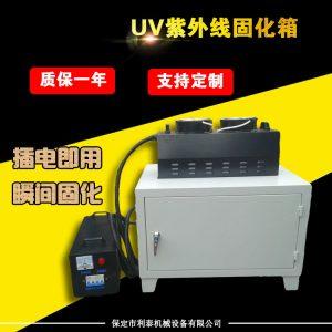 光固化机_箱式光固化机手提uv手提可两用固化机