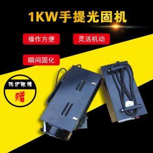 便携式手提机_包邮1kwuv光固机uv玻璃无影胶固化机便携式手提