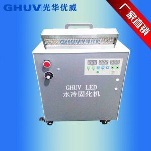 uv紫外线冷光源_uv紫外线冷光源涂布机uv光油固化灯365nmled水冷固化机
