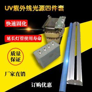 灯罩四件套_uv光固化机电源变压器电容uv灯组合电容四件套