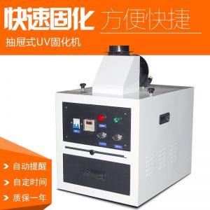 油墨烘干机_抽屉式uv固化机紫外线uv/胶水水小型实验室uv