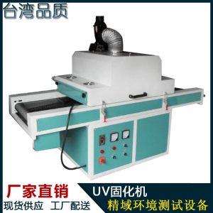 uv固化设备_生产厂家销售固化uv机隧道式uv炉uv固化0
