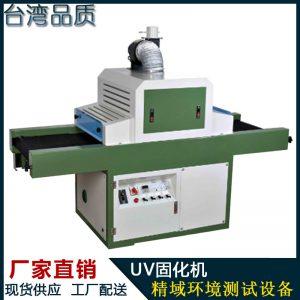 紫外线固化机_厂家直销紫外线固化机小型uv机输送带式uv胶0