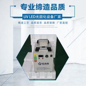 uv紫外线固化机_uvled光固化uv光学胶水固化uveduv紫外线固化机