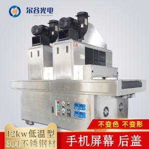 胶水uv固化机_/低温烘干uv机紫外线冷光型胶水uv12kw台式隧道