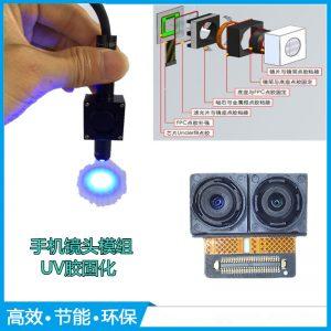 点光源固化机_UVLED点光源固化机UP3-614点光源手机镜头双摄模组调焦UV固化