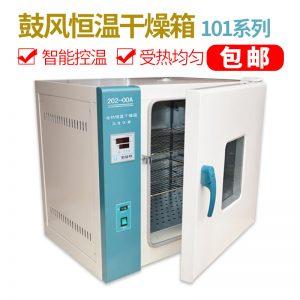电热鼓风干燥箱_101烘箱电热鼓风干燥箱恒温箱烘干箱大灯工业实验室