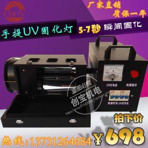 涂料固化机_紫外线uv固化灯uv固化小型固化箱uv胶手持固化机