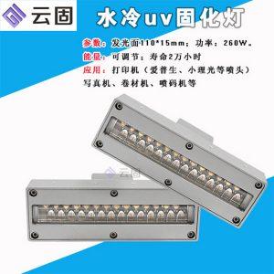 紫外线光源_厂家直销uv固化灯双喷头uv灯平板打印机紫外线光源