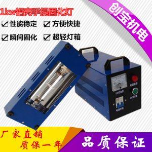uv光油固化机_超轻铝壳固化灯箱紫外线uv灯手提uvuv光油