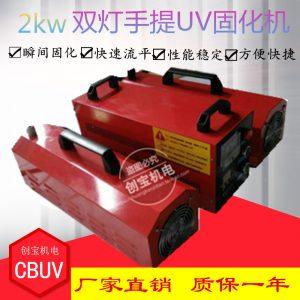 手提式光固化机_uv光固化机小型uv光固机2000w红外线流平紫外线