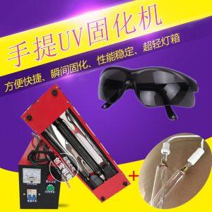灯管便携式uv油_丝印uv油墨紫外线高压汞灯uv固化灯管便携式uv油固