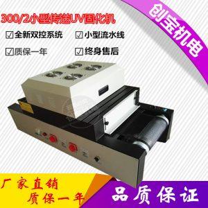 桌面式uv固化机_桌面式uv固化机300/2灯式uv胶小型uv紫外线烘干