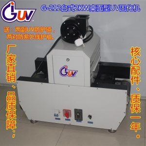 机械设备_桌面型机械设备_茶山桌面型UV固化机械设备