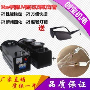 烘干固化设备_手提式uv胶烘干固化设备3000瓦小型紫外线涂料光固机