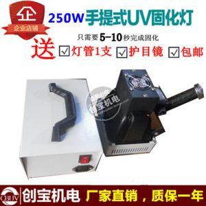 便携式uv固化机_便携式uv固化机固化精密手提固化机