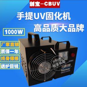 紫外线固化灯_小型uv固化机紫外线固化灯手提轻便1kw光油固化