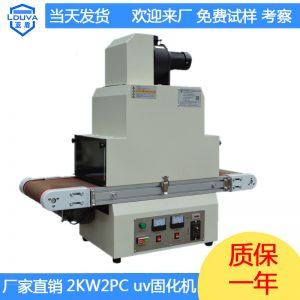 烘干uv固化机_蓝盾厂家2kw实验烘干uv固化机线路板桌面紫外线uv光固化