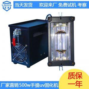 紫外线光固化机_便携式手提uv机紫外线光固化机uv照射油墨印刷