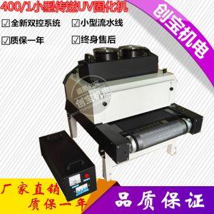 台式uv光固机_台式uv光固机uv油墨固化灯手提两用uv紫外线固化