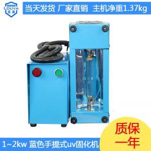紫外线光固化机_蓝盾厂家直销小型便携式uv机uv光固化油墨印刷