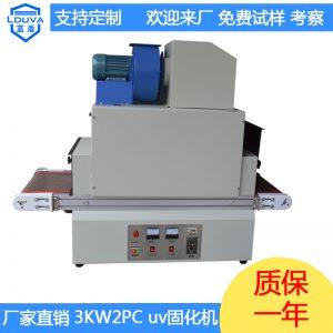 油墨固化机_紫外线uv油墨固化机uv胶水光固机隧道炉烘干线