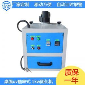 紫外线光固化机_uv紫外线光固化机饰品uv机厂家定制