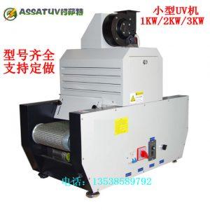 uv光固化机_厂家供应2kw两支传送式固化机uv光固化机紫外线小型