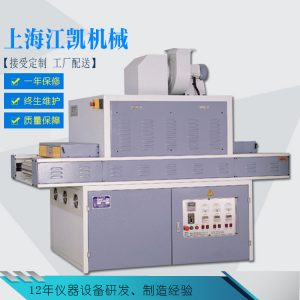 紫外线固化机_紫外线固化机UV固化炉UV烤箱UV烘干机518