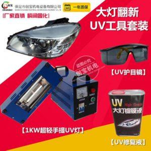 汽车大灯_汽车大灯小型紫外线uv灯uv胶紫外线uv紫外线桌式固化机