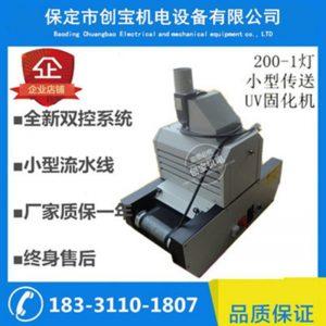 小型uv固化机_小型uv固化机200/1台式uvuv油墨金属uv油墨200mm宽