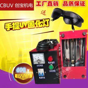 紫外线光源_uv光固机固化灯小型便携式uv机油墨印刷手提紫外线uv365nm