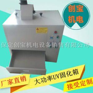 高压汞灯_uv固化箱uv胶水高压汞灯光源固化机非标定制