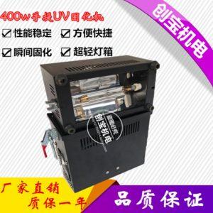 便携式光固化机_400w220v固化机紫外线uv固化灯手提式uv机uv光固化现货