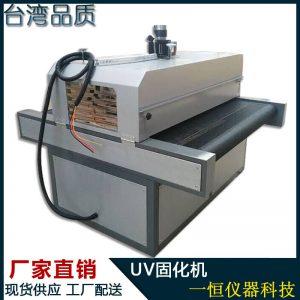 隧道式uv炉_uv固化机_厂家直销UV固化机隧道式UV炉UV机