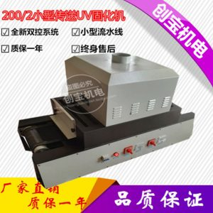 油墨固化灯_uv金属油墨光固机uv胶固化丝印油墨固化灯小型uv隧道